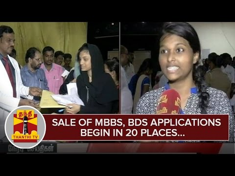 Sale-of-MBBS-and-BDS-Application-Forms-begin-in-20-Places--Thanthi-TV