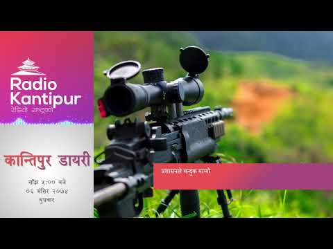 (Kantipur Diary 5:00pm - 22 November 2017 - Duration: 4 minutes, 2 seconds.)