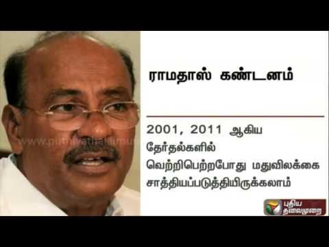 Jayalalithaas-alcohol-ban-promise-is-an-election-gimmick-Ramadoss