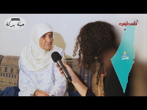 حبة بركة – الحلقة الثانية – الحاجة زبيدة الناطور – أم محمود