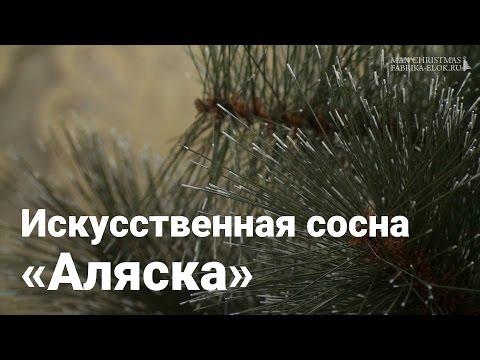 Искусственная сосна Max-Christmas Аляска