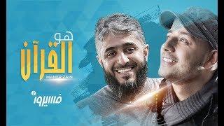 Video Maher Zain - Huwa AlQuran - Faseero 2   Ramadan 2018 MP3, 3GP, MP4, WEBM, AVI, FLV November 2018