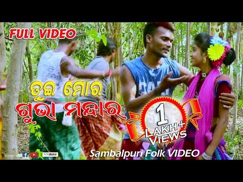 Video Mor Gubha Mandara FULL VIDEO New Sambalpuri Folk HD Video l RKMedia download in MP3, 3GP, MP4, WEBM, AVI, FLV January 2017