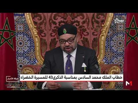 جلالة الملك : المغرب  يعمل من أجل وضع حد لسياسة الريع
