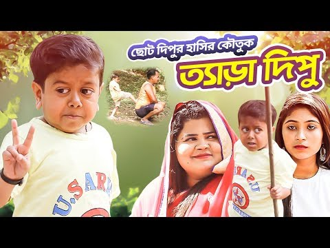 Tera Dipu l ত্যাড়া দিপু l Choto Dipu l ছোট দিপু l Choto Dipu Bangla Comedy l Chotu Comedy Video