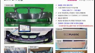 video thumbnail BMW FRONT BUMPER COVER youtube