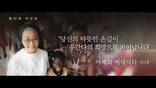 제32회 아산상_여혜화 수녀 미리보기