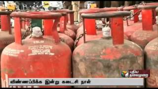 Today is the last date for availing subsidy for cooking gas cylinders
