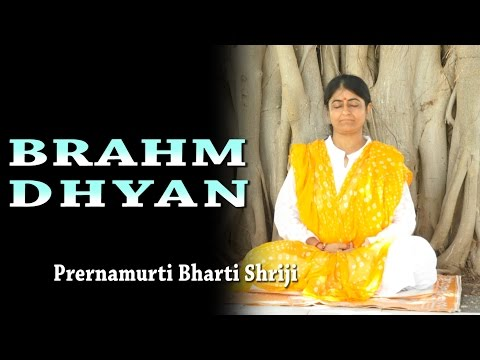 Guided Meditation BRAHM DHYAN Meeting Higher Self -Prernamurti Bharti Shriji