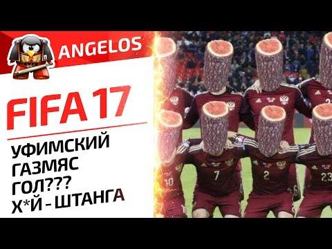 FIFA 17.  УФИМСКИЙ ГАЗМЯС ГОЛ??? Х*Й - ШТАНГА