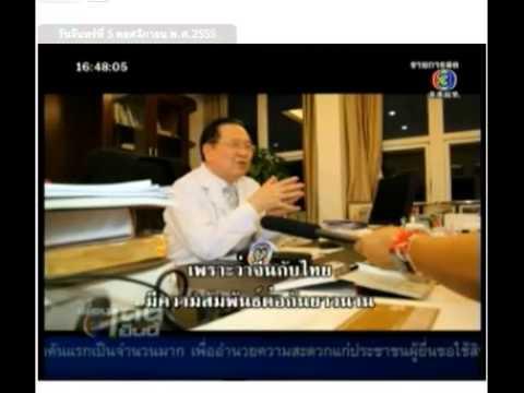 น้ำใจไทย by จุ๋ม-น้ำใจแพทย์จีน .mp4
