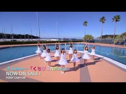【さんみゅ〜】Debut Single「くちびるNetwork」 [FULL]【MV】