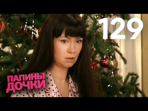 Папины дочки | Сезон 7 | Серия 129