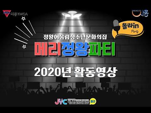 [제2회 메리정왕파티] 2020년 활…