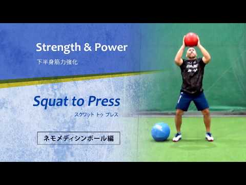 【メディシンボール】 Strength & Power