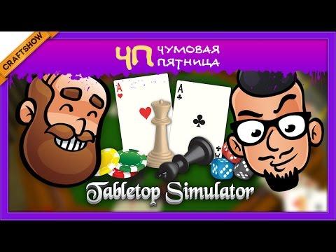 ЧП: Tabletop Simulator (освобождение гнева нёрдов)