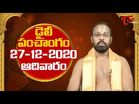 Daily Panchangam Telugu | Sunday 27th December 2020 | BhaktiOne