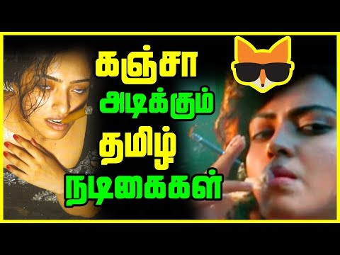 Video Tamil Actress: Who are smoking real life [LIST] (2017) download in MP3, 3GP, MP4, WEBM, AVI, FLV January 2017