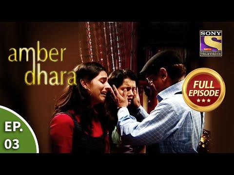Ep 3 - Dhara Tops The Exam - Amber Dhara - Full Episode