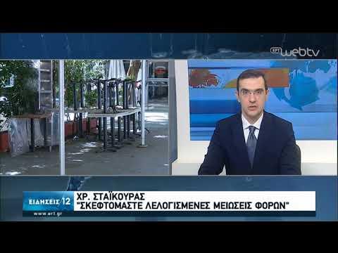 Χρ.Σταϊκούρας : Σκεφτόμαστε λελογισμένες μειώσεις φόρων | 07/05/2020 | ΕΡΤ
