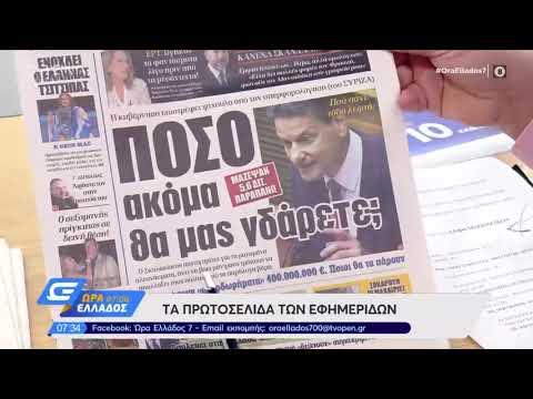 Video - Δείτε τα πρωτοσέλιδα των εφημερίδων