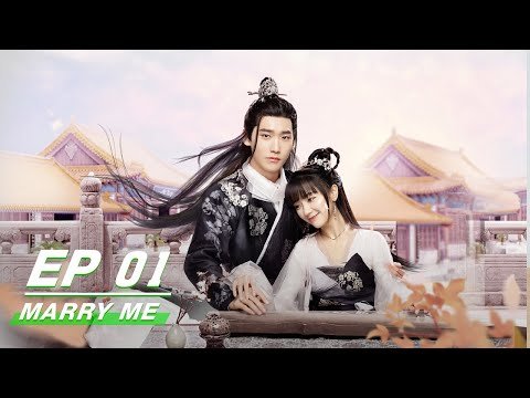 【FULL】Marry Me EP01 | 三嫁惹君心 | iQIYI