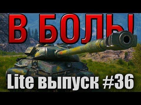 В боль! Lite выпуск №36.  ПРОБИТЬ НЕЛЬЗЯ ПОМИЛОВАТЬ [World of Tanks] (видео)