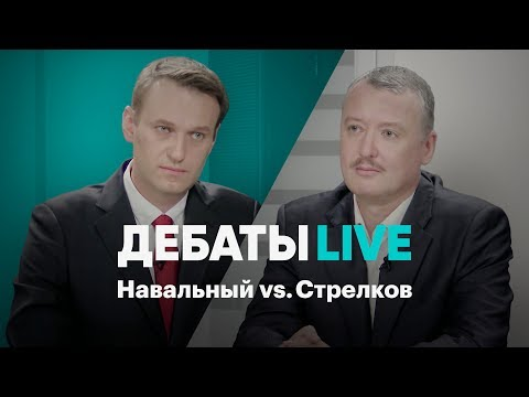 Стрелков vs Навальный. Дебаты