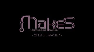 Video 【公式ティザーPV】MakeS -おはよう、私のセイ- MP3, 3GP, MP4, WEBM, AVI, FLV April 2018