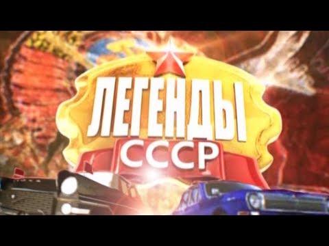 Легенды СССР - Советский спорт (видео)