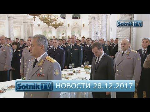 ИНФОРМАЦИОННЫЙ ВЫПУСК 28.12.2017