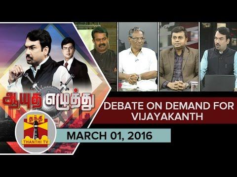 Ayutha-Ezhuthu--Debate-on-Demand-for-Vijayakanth-01-03-2016-Thanthi-TV-02-03-2016
