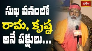 Sri Ganapathy Sachchidananda Swamiji Speech about Shuka Vana in Mysore || Bhakthi TV Video