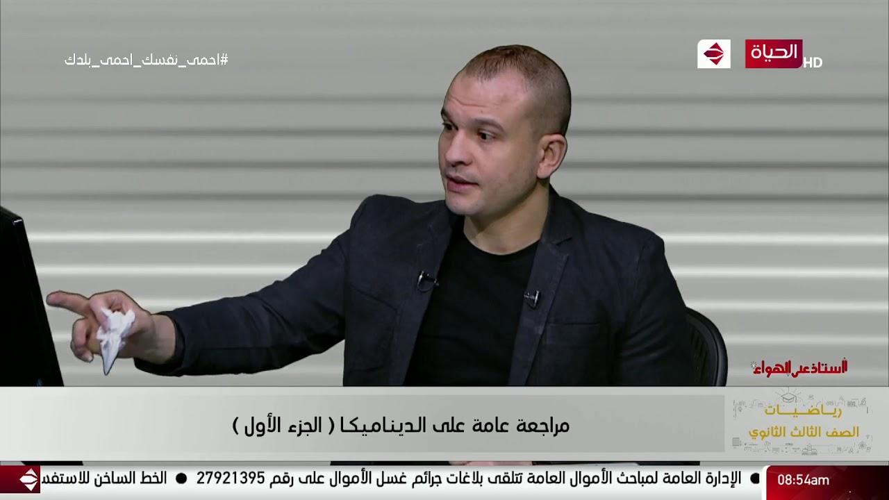 أستاذ على الهواء - مراجعة عامة على الديناميكا ( الجزء الأول )  للصف الثالث الثانوي أ / محمد عادل