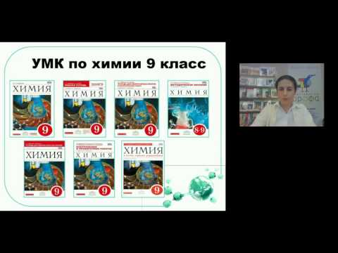 Подготовка к ОГЭ средствами УМК О. С. Габриеляна