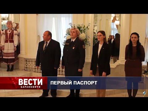 Вести Барановичи 16 марта 2021.