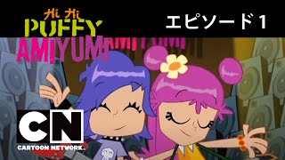 ハイ!ハイ!パフィー・アミユミ エピソード1(#1-1) 最強のパフィーファン