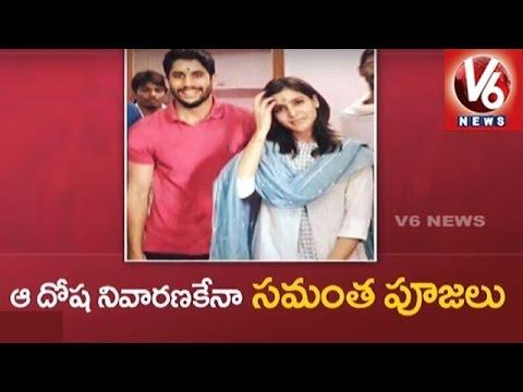 Samantha And Nagachaitanya Performed Pooja At Home | Tollywood Gossips | V6 News