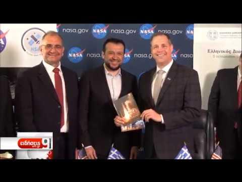 Συμφωνία Ελληνικού Διαστημικού Οργανισμού-ΝΑΣΑ | 09/04/19 | ΕΡΤ