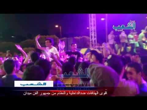 """أقوى الهتافات الثورية ضد الداخلية والنظام من جمهور """"الفن ميدان"""""""