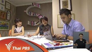 เปิดบ้าน Thai PBS - ความคิดเห็นของผู้ผลิตอิสระที่ร่วมอบรม Audio Description