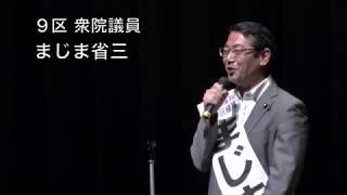 2017衆院選・比例代表および福岡選挙区予定候補者の決意表明