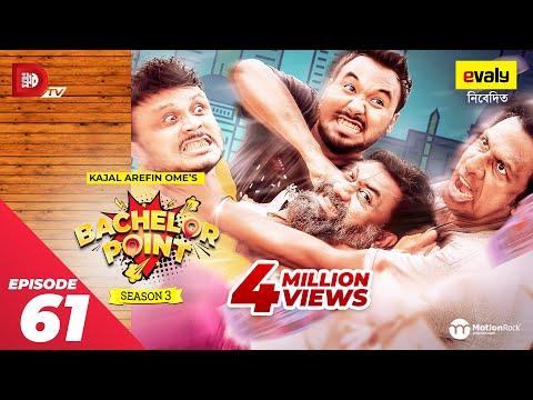 Bachelor Point   Season 3   EPISODE- 61   Kajal Arefin Ome   Dhruba Tv Drama Serial