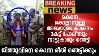 Download Video മകനെ കൊല്ലാനുള്ള അമ്മയുടെ കാരണം കേട്ട് പോലീസും നാട്ടുകാരും ഞെട്ടി   Malayalam News MP3 3GP MP4