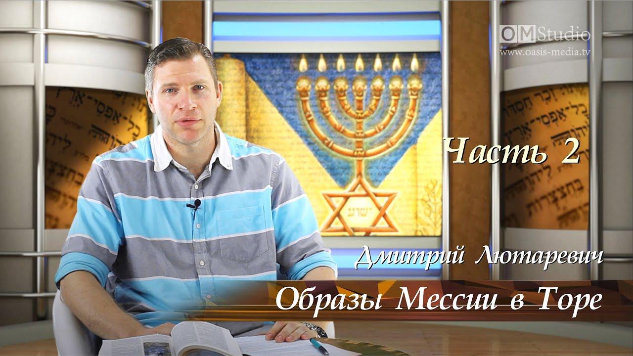 Образы Мессии в Торе. Часть 2