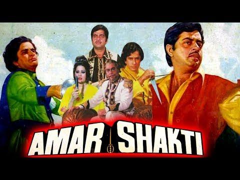 Amar Shakti (1978) Full Hindi Movie | Shashi Kapoor, Shatrughan Sinha, Sulakshana Pandit, Alka