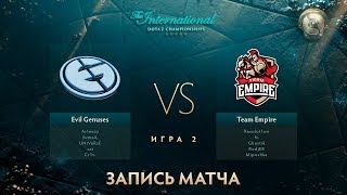 EG vs Empire, The International 2017,Мейн Ивент, Игра 2