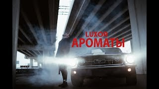 Download Lagu Luxor - Ароматы (Премьера клипа 2018) Mp3
