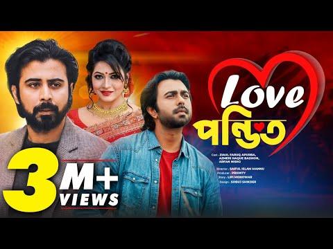 Lovepandit | Bangla Natok | Apurbo | Badhon | Nisho |by Lipi Monoar