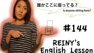REINY先生の英会話#144 「どうぞ!」は英語で?